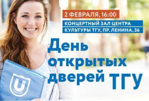 2 февраля Томский государственный университет приглашает старшеклассников и их родителей на День открытых дверей.