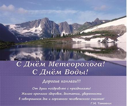 С Днем Метеоролога!!! С Днем Воды!!!