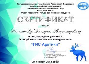 """Победа в конкурсе эссе """"ГИС Арктика"""""""