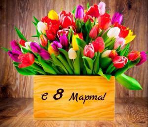 Дорогие девушки и женщины поздравляем Вас с Днём 8 марта!