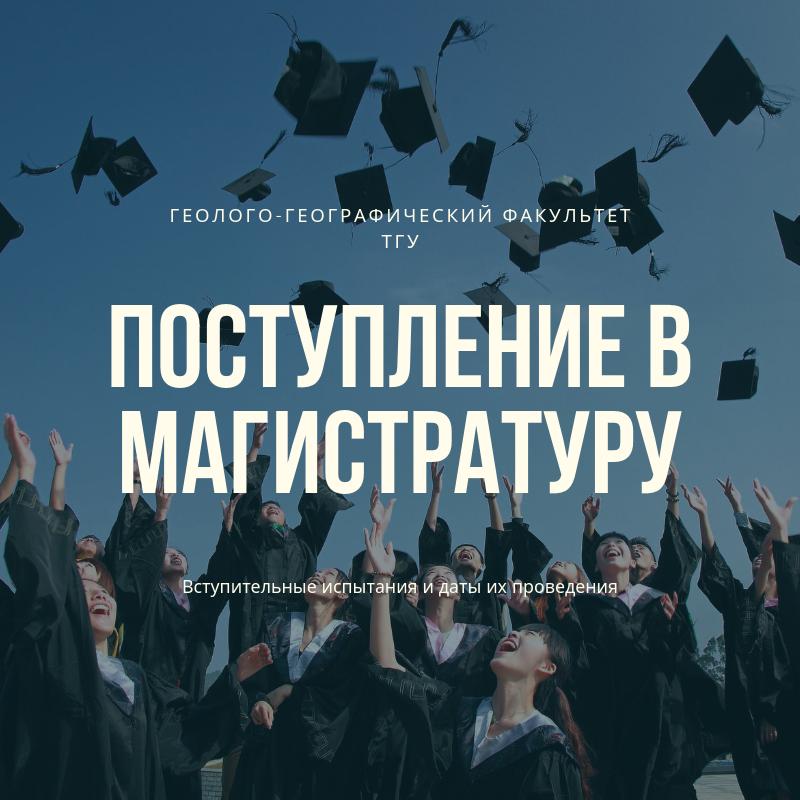 ПОСТУПЛЕНИЕ А МАГИСТРАТУРУ.png